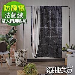 織眠坊 北歐風法蘭絨雙人兩用毯被6x7尺-法羅族語