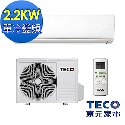 TECO東元 一級能效 3-5坪一對一變頻冷專 MS22IC-ZR1