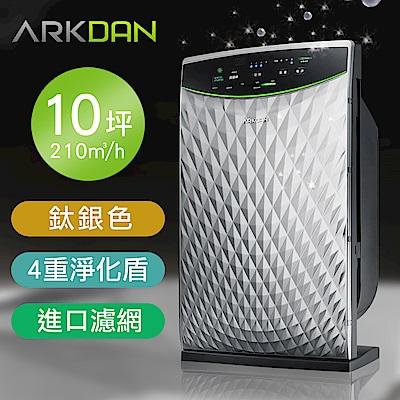 ARKDAN 10坪 空氣清淨機 APK-CR9P(S) 鈦銀色