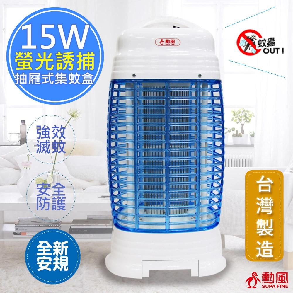 勳風 15W誘蚊燈管電擊式捕蚊燈(HF-8615)最新款/外殼螢光誘捕