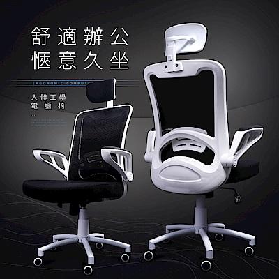IDEA-卡爾特級舒壓椅背透氣高背電腦椅-PU靜音滑輪