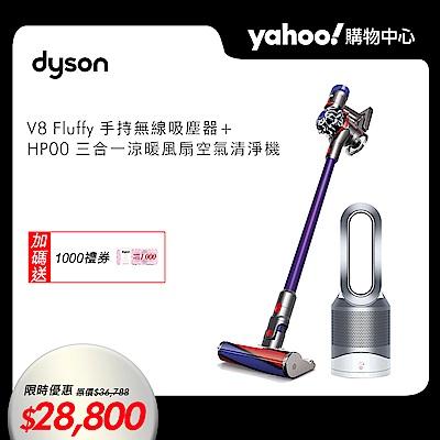 Dyson V8 Fluffy無線吸塵器+HP00三合一涼暖空氣清淨機