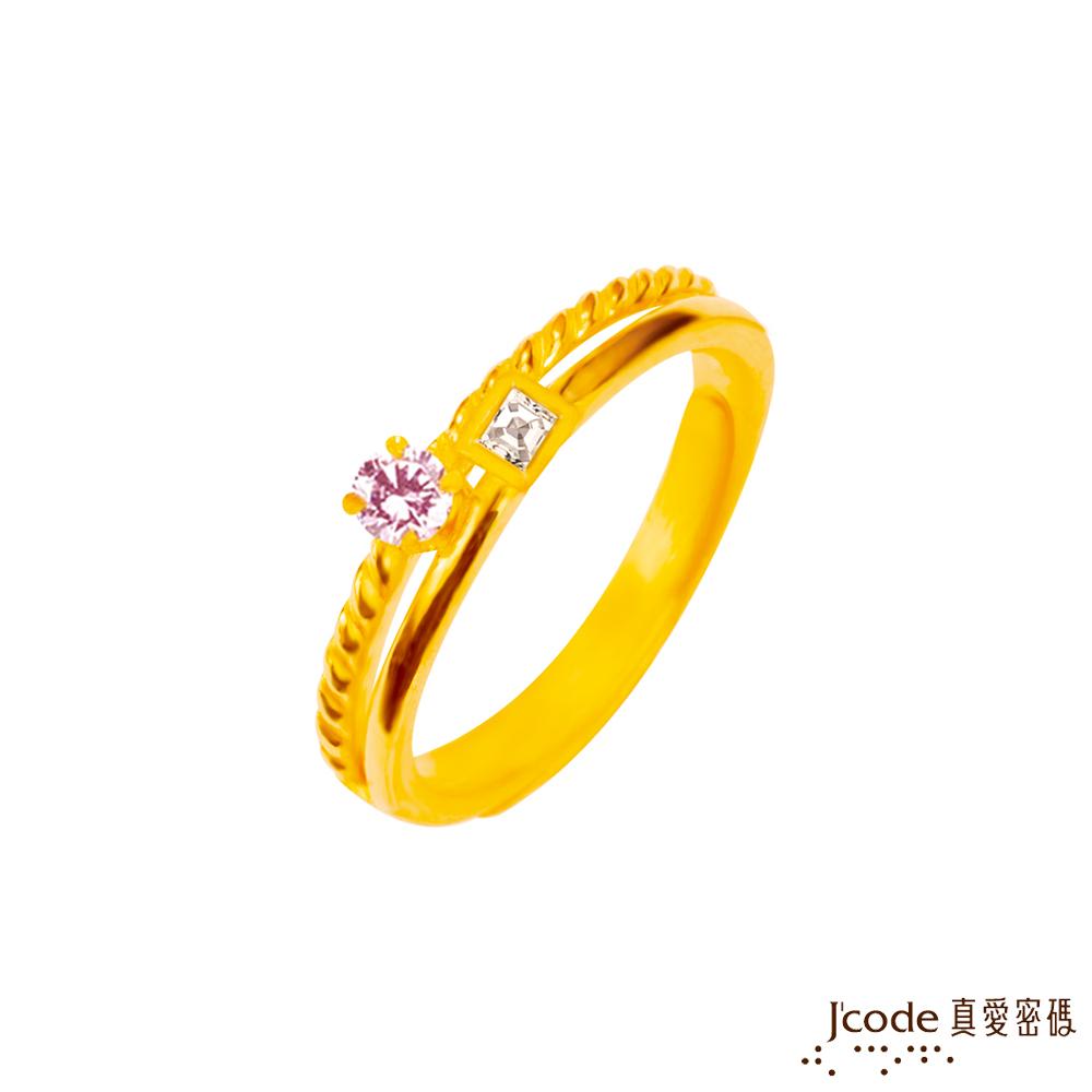J'code真愛密碼 好幸福黃金/水晶女戒指