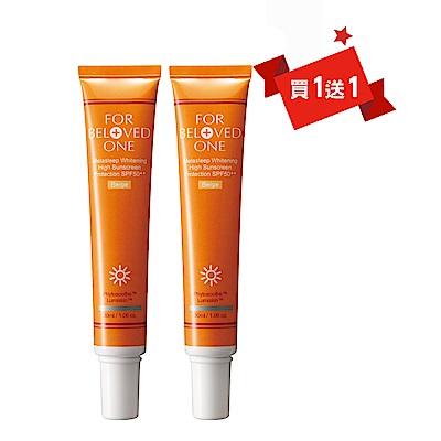寵愛之名 亮白淨化防曬隔離霜膚色 30ML (買一送一)