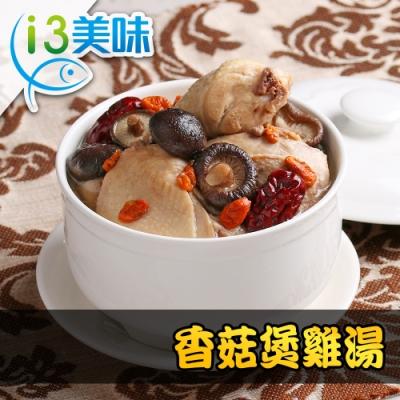 (任選)愛上美味-香菇煲雞湯1包(500g±10%/固形物175g)