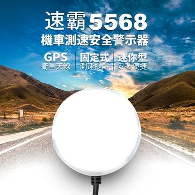 速霸5568 機車測速安全警示器-快