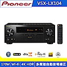 pioneer  VSX-LX104(B) AV環繞擴大機