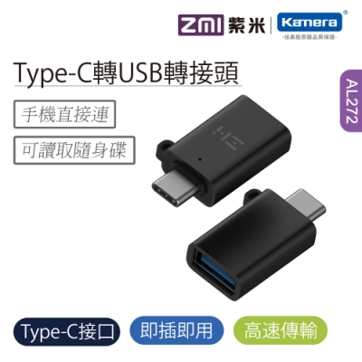 ZMI 紫米 Type-C轉 USB OTG 轉接頭 黑色 (AL272)