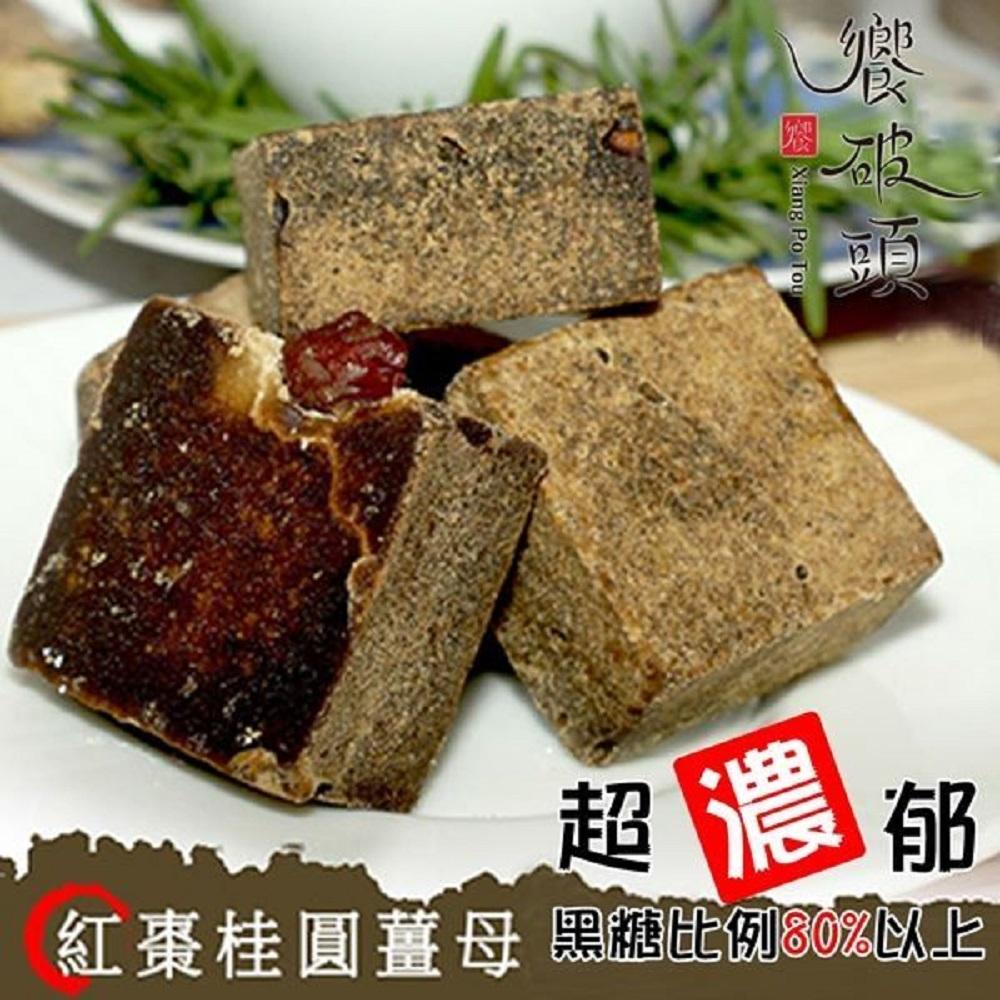 饗破頭‧養氣黑糖塊-紅棗桂圓薑母黑糖(四合一)(315g/包,共兩包)