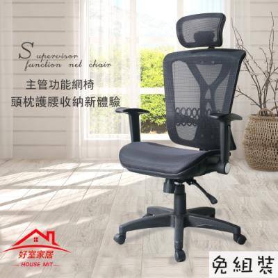 【好室家居】1243高背收納款全網電腦椅辦公椅(黑)