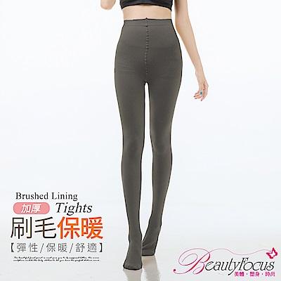褲襪 加厚刷毛保暖褲襪(深灰)BeautyFocus