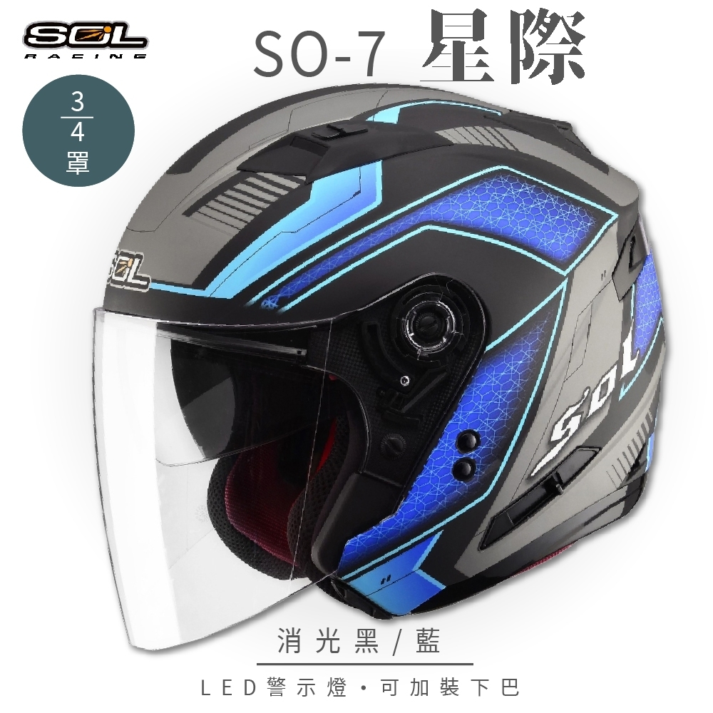 【SOL】SO-7 星際 消光黑/藍 3/4罩 OF-77(開放式安全帽│機車│內襯│半罩│LED燈│內藏墨鏡│GOGORO)