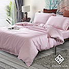 COOZICASA雙人四件式60支天絲被套床包組-薔薇粉