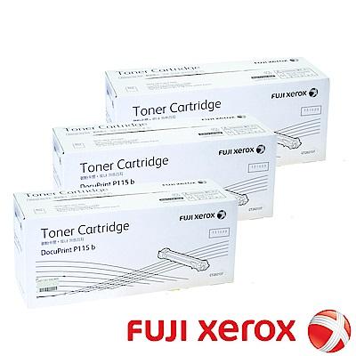 Fuji Xerox 黑白115系列原廠碳粉CT202137 (1K) 三入組合