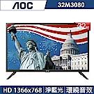 【限時特惠】AOC 32型液晶顯示器 32M3080