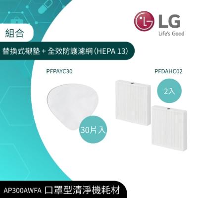 LG樂金 口罩型空氣清淨機 耗材組合包 PFPAYC30+PFDAHC02