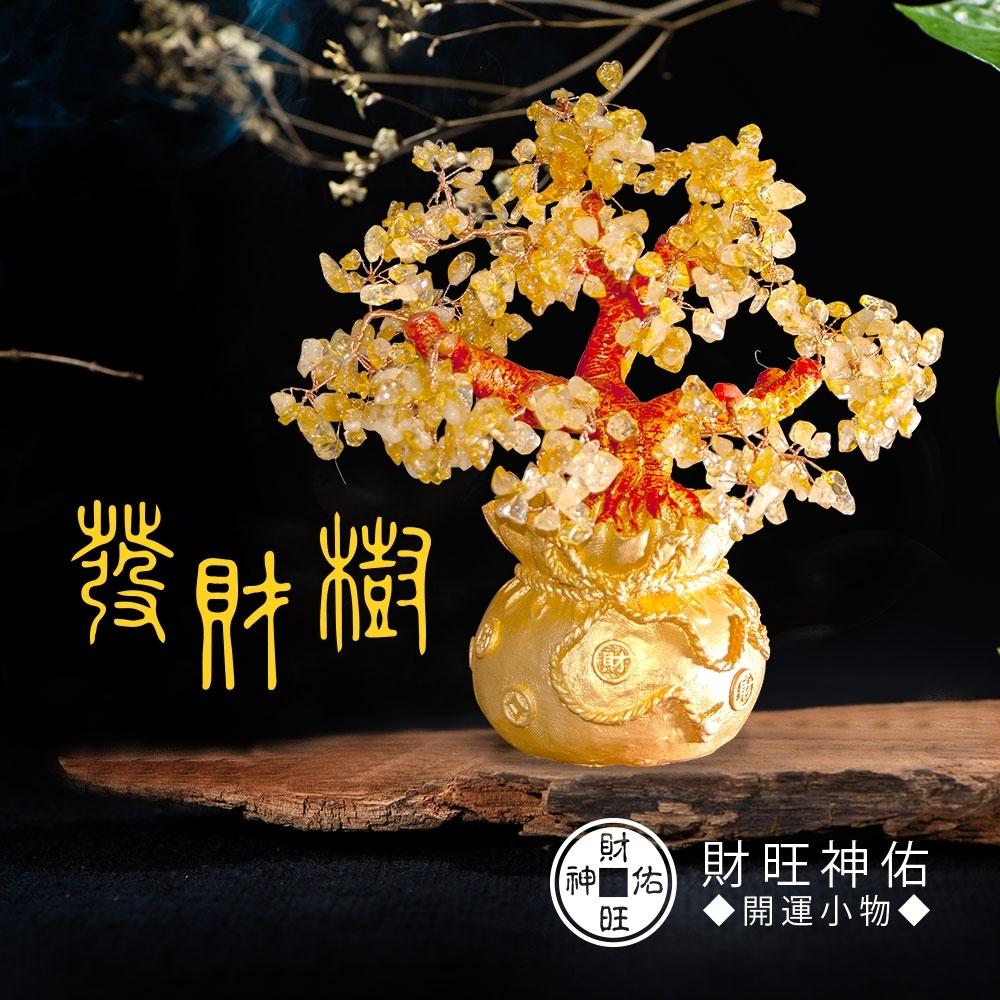 財旺神佑 招財黃水晶開運發財樹聚寶盆-高16cm-快