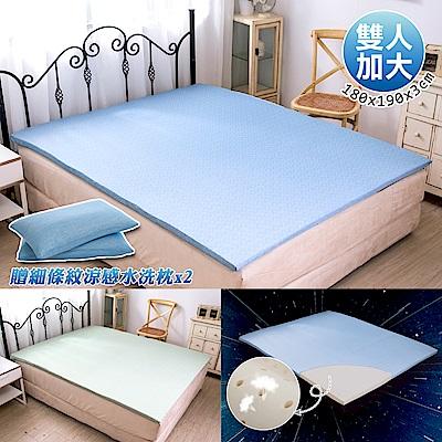 【格藍傢飾】100%頂級天然乳膠防蹣涼感雙人加大床墊&細條紋涼感水洗枕(兩色任選)