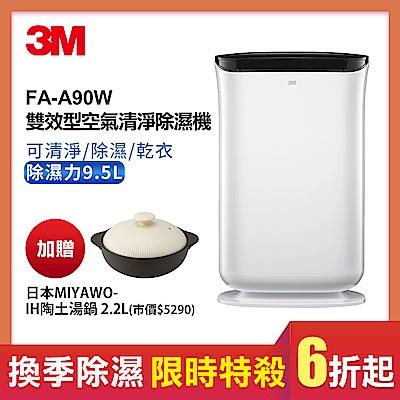 3M 9.5L雙效空氣清淨除濕機FD-A90W可清淨/除濕/乾衣(送日本陶土湯鍋2.2L)