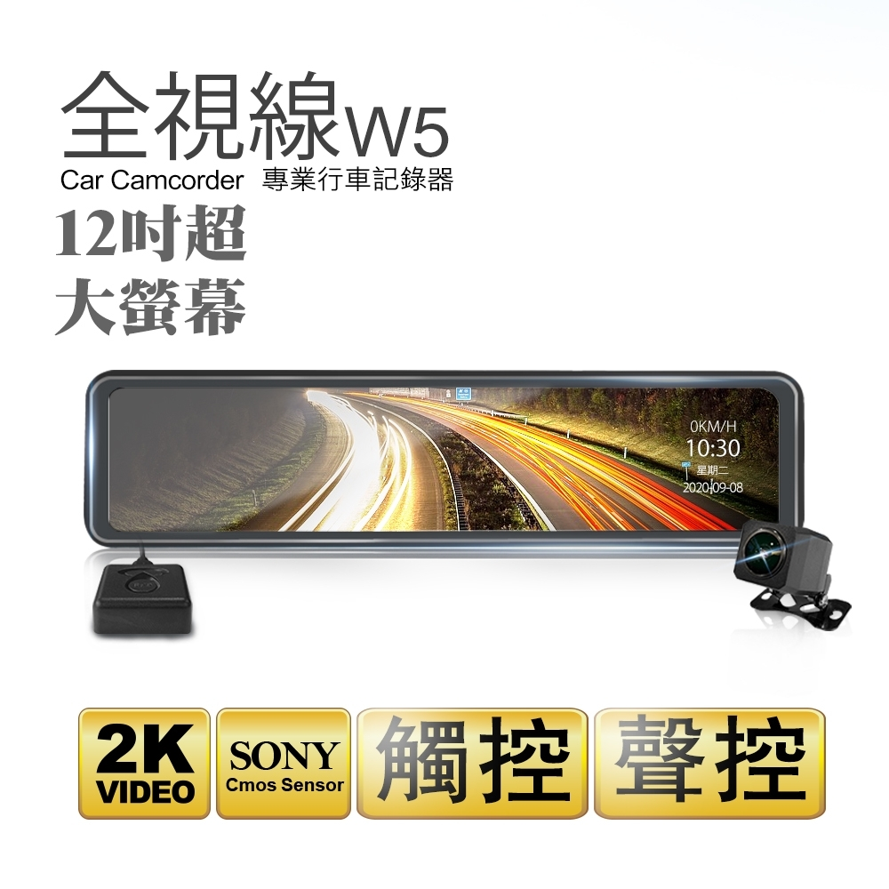 全視線W5 12吋大螢幕2K高畫質流媒體GPS測速預警電子後視鏡