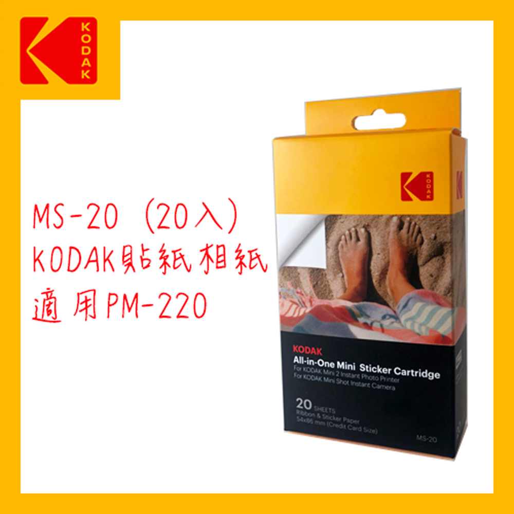 2入組) KODAK MINI 2 柯達 MS-20貼紙式相片紙20張