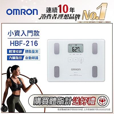OMRON歐姆龍體重體脂計HBF-216白色