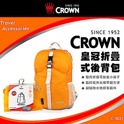 CROWN 皇冠 防水防撕裂 可折疊式後背包  二色任選