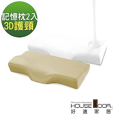 House Door 日本大和防蹣抗菌表布 親膚涼感釋壓記憶枕 3D護頸型 2入