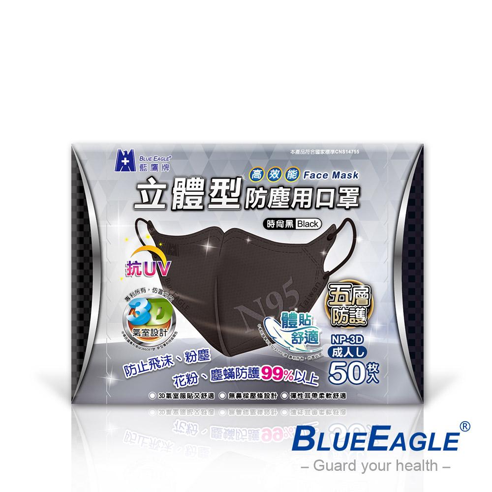 藍鷹牌 台灣製 成人立體 黑色/全黑/酷黑 防塵口罩 50入/1盒