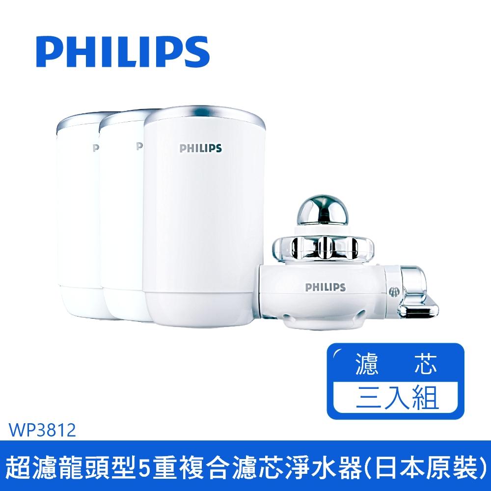 飛利浦龍頭型5重過濾淨水器日本原裝 WP3812+濾芯x2