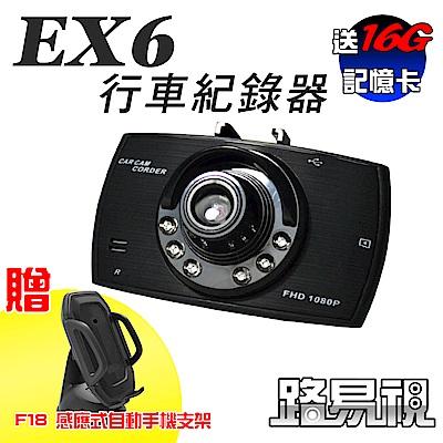 【路易視】EX6單機型行車紀錄器附支柱型車架+16G記憶卡+自動感應手機架(送完為止)