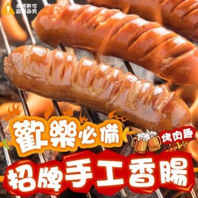 歡樂必備招牌手工香腸(4入/包*2)