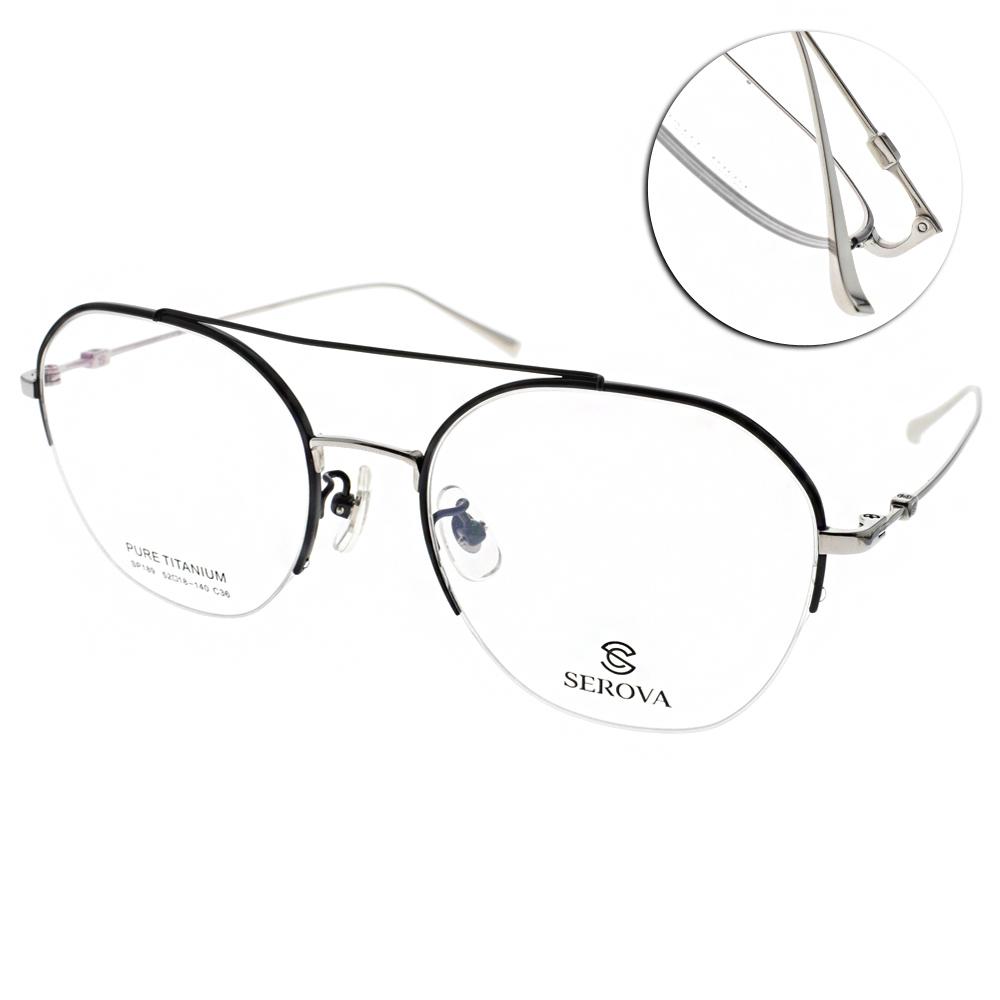 SEROVA 眼鏡 復古時尚圓框/黑--銀 #SP189 C36