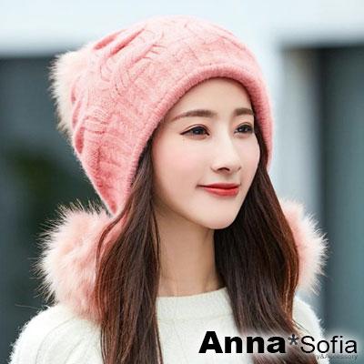 AnnaSofia 辮編垂毛球護耳 加厚保暖飛行帽毛帽(嫣粉系)