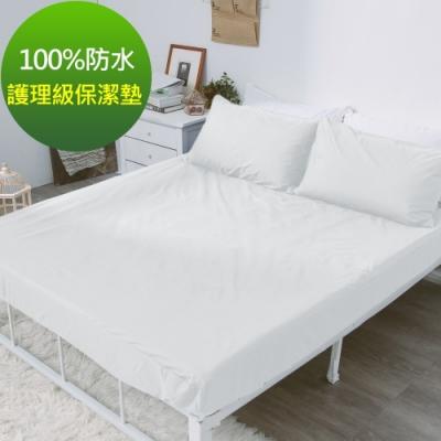 eyah 宜雅 台灣製專業護理級完全防水床包式保潔墊 含枕頭套2入組 雙人 純淨白