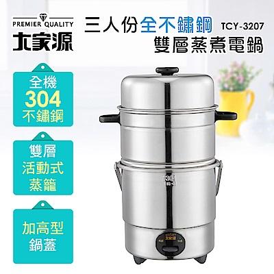 大家源三人份全不鏽鋼雙層蒸煮電鍋(TCY-3207)