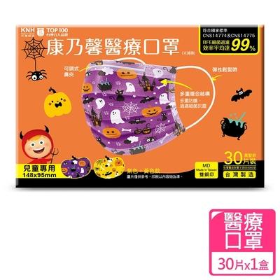 康乃馨兒童醫療口罩耳帶30片盒裝 紫+黃-萬聖節(未滅菌)