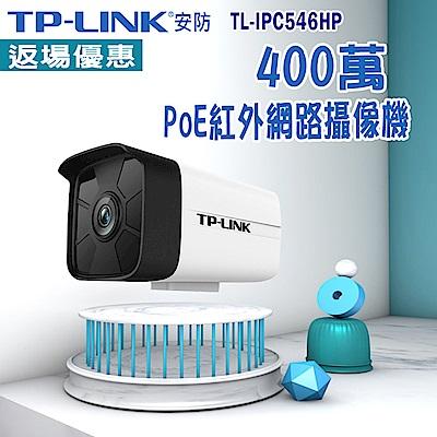【TP-LINK】H.265+ 400萬PoE紅外網路攝像機 TL-IPC546HP
