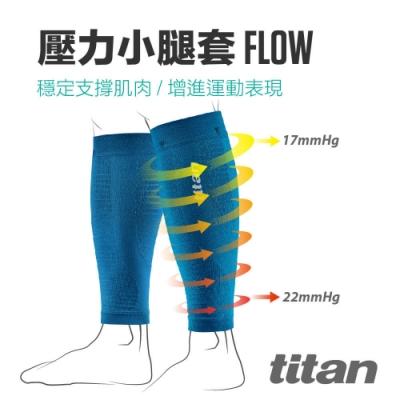 【titan】太肯 壓力小腿套Flow _藍