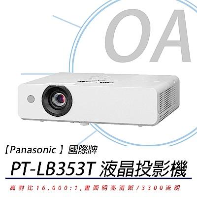 Panasonic PT-LB353T [XGA,3300ANSI]液晶投影機