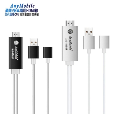 DW HMC37三代AnyMobile蘋果/安卓兩用HDMI影音線(加贈3大好禮)
