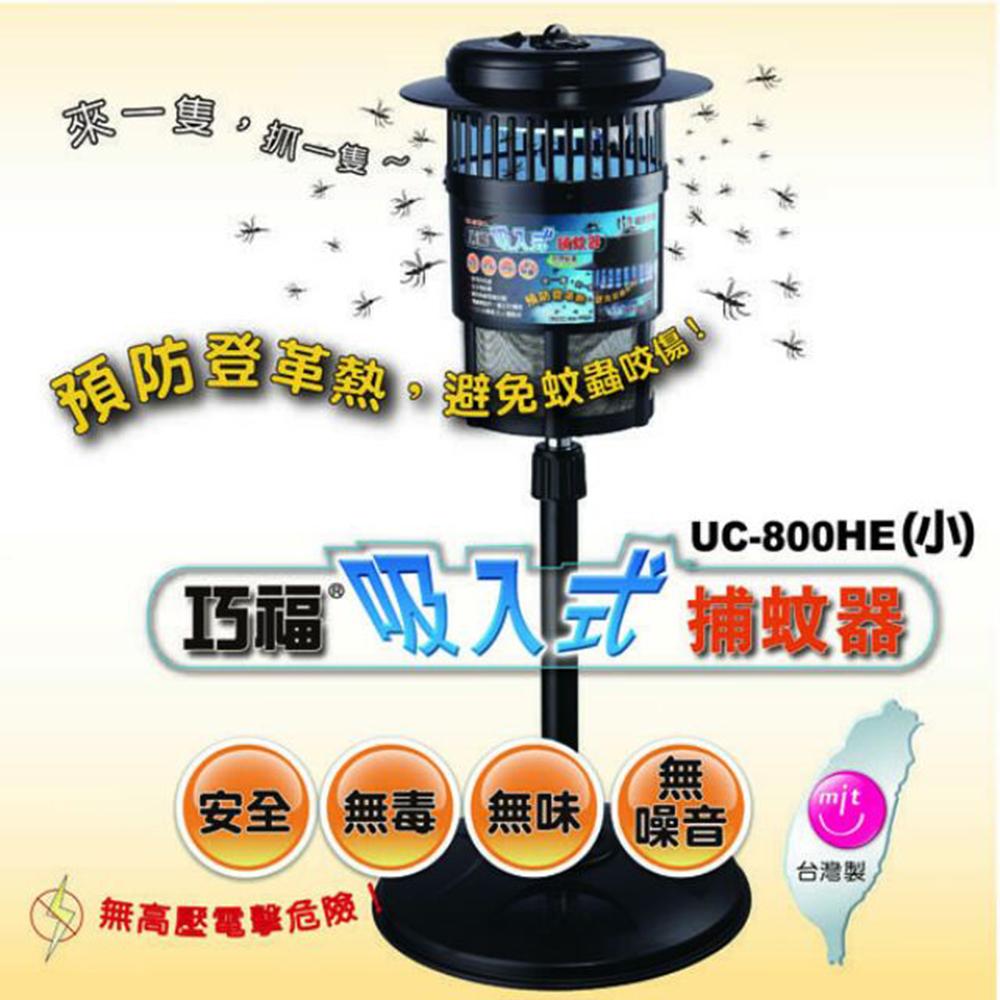 【巧福】UC-800HE 光觸媒吸入式小型捕蚊燈 @ Y!購物