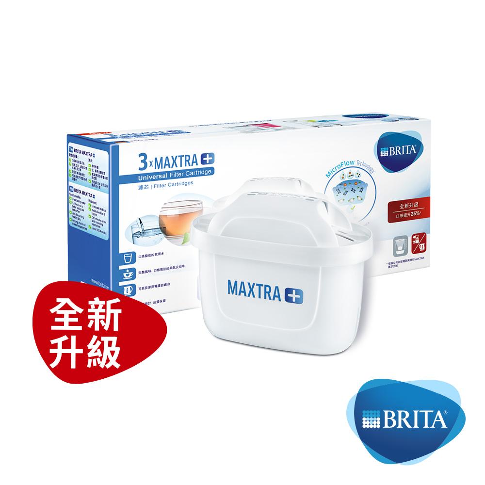 德國BRITA MAXTRA Plus 3入濾芯
