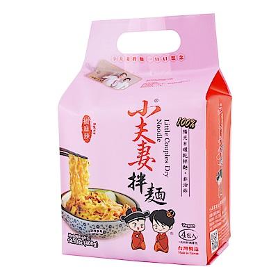 小夫妻拌麵 椒麻辣乾拌麵(100gx4包)