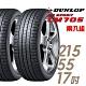 【登祿普】SP SPORT LM705 耐磨舒適輪胎_二入組_215/55/17 product thumbnail 2