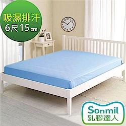 Sonmil乳膠床墊 雙人6尺 15cm乳膠床墊 3M吸濕排汗