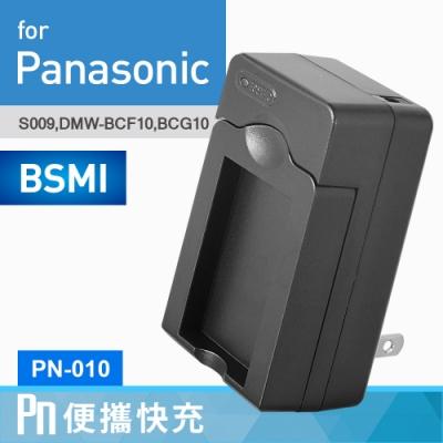 Kamera 電池充電器 for S009,BCF10,BCG10 (PN-010) DMW-BCF10/DMW-BCG10
