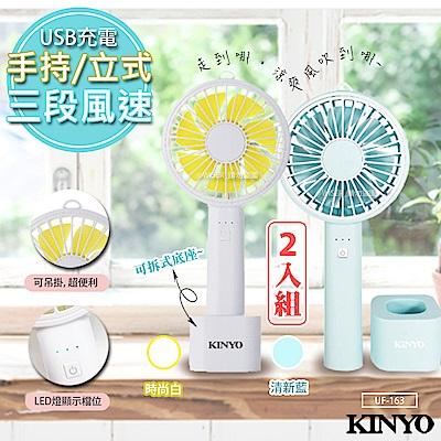 (2入組)KINYO 充電式行動風扇DC扇(UF-163)韓風跟著走
