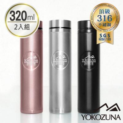[買一送一] YOKOZUNA 316不鏽鋼輕量保溫杯320ml
