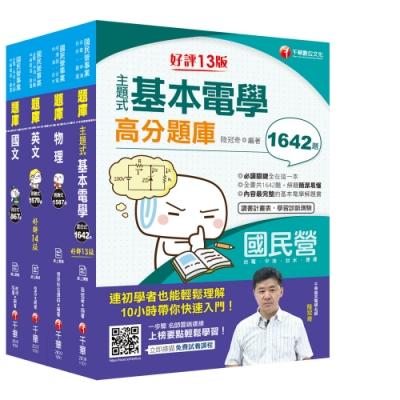 2021[配電線路維護]台電招考_題庫版套書:收錄上千題題型,解題簡潔易懂,加強複習有效率